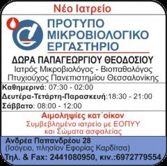 Banner Μικροβιολογικό